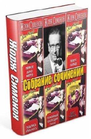 Жорж Сименон - Собрание произведений (176 книг) (1919-1972) FB2