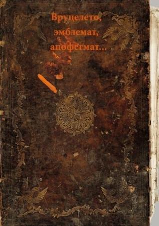 Вруцелето, эмблемат, апофегмат… (2011)