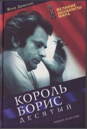 10-й чемпион мира по шахматам Борис Спасский (6 книг) (1966-2004)