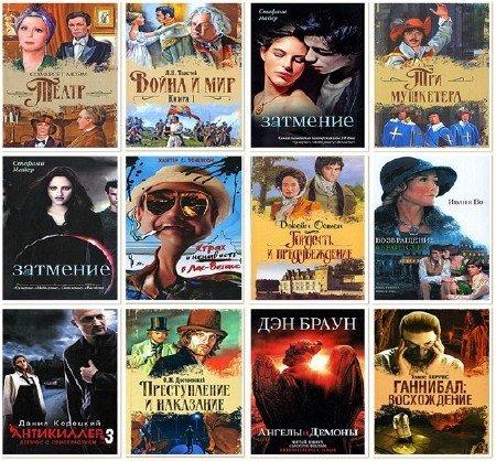 Серия: «Кинороман» («АСТ», 98 книг) (1992-1993, 2006-2010) FB2