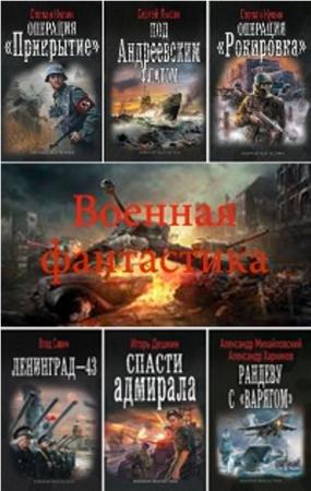 Военная фантастика (68 книг) (2011-2015)