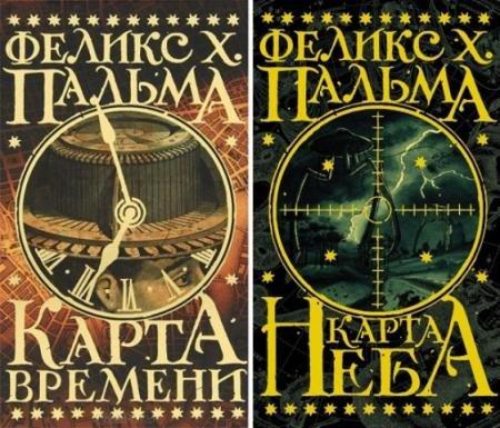 Феликс Пальма - Викторианская трилогия (2 книги) (2012-2014)