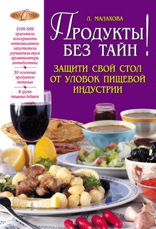 Малахова Л.П. - Продукты без тайн! (2012) epub, fb2