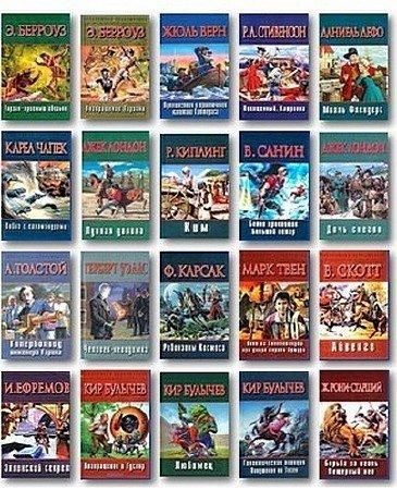 Серия: «Библиотека приключений» изд-ва «АСТ» (50 книг) (2000-2009) FB2