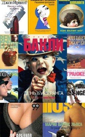 Серия: THE BEST OF ИНОСТРАНКА (100 книг) (2003-2012) FB2