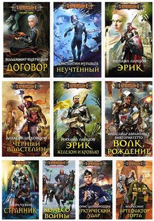 Книжная серия: Наши там (99 книг) (2010-2015) FB2