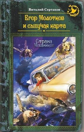 Виталий Сертаков - Егор Молотков и сыпучая карта