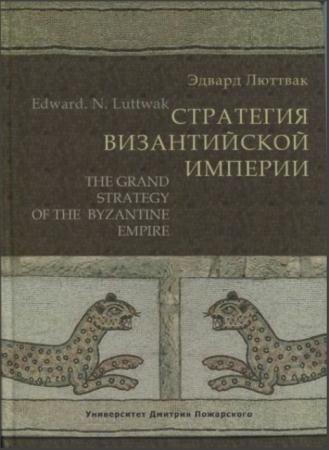 Эдвард Люттвак - Стратегия Византийской империи (2010)