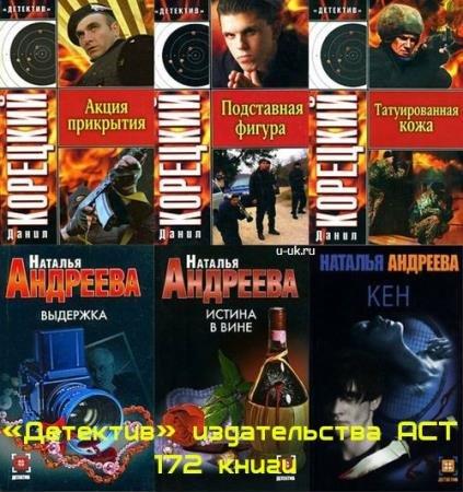 Книжная серия - «Детектив» издательства АСТ в 172 книгах