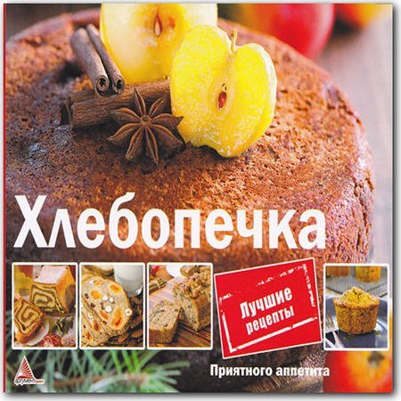 Альхабаш О. - Приятного аппетита. Хлебопечка (2013) pdf