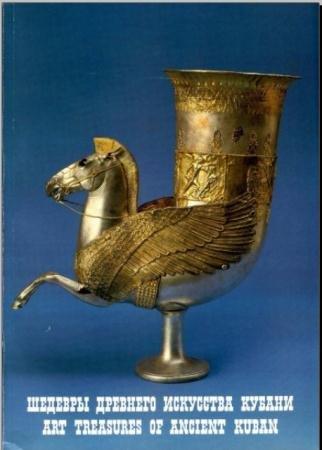 Шедевры древнего искусства Кубани (1987)