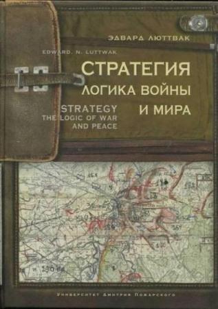 Эдвард Люттвак - Стратегия. Логика войны и мира (2012)