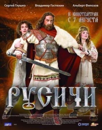 Русичи   (2008) BDRip