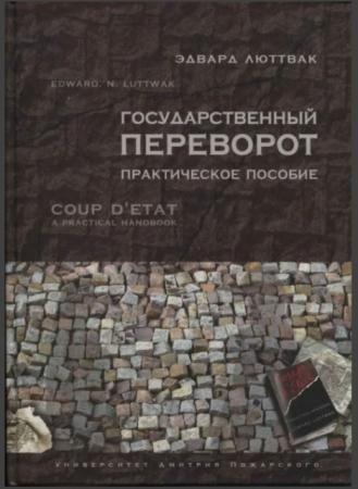 Эдвард Люттвак - Государственный переворот: Практическое пособие (2012)
