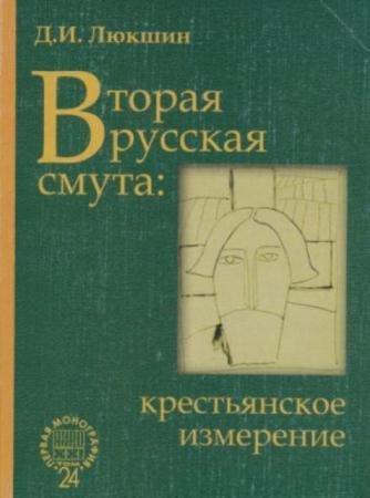 Люкшин Д.И. - Вторая русская смута: крестьянское измерение (2006)
