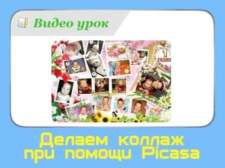 Делаем коллаж при помощи Picasa (2014/WebRip)