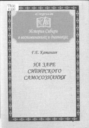 Катанаев - На заре сибирского самосознания: воспоминания генерал-лейтенанта Сибирского казачьего войска (2007)