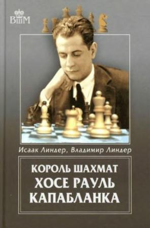 3-й чемпион мира по шахматам Хосе Рауль Капабланка (16 книг) (1926-2011)