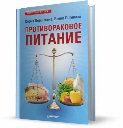 Вершинина С. - Противораковое питание (2011) pdf