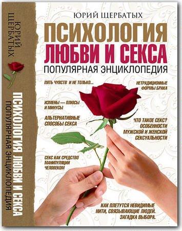 Щербатых Ю. - Психология любви и секса. Популярная энциклопедия (2010) pdf