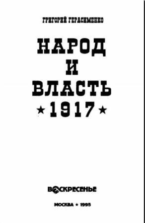 Герасименко Г.А. - Народ и власть. 1917 (1995)