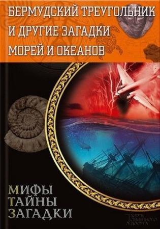 Серия книг - Мифы. Тайны. Загадки (9 книг) (2014-2015)
