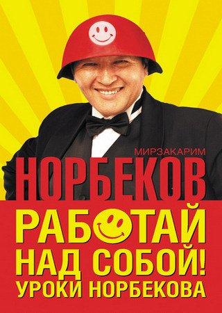 Мирзакарим Норбеков - Работай над собой! Уроки Норбекова (2009) rtf, fb2
