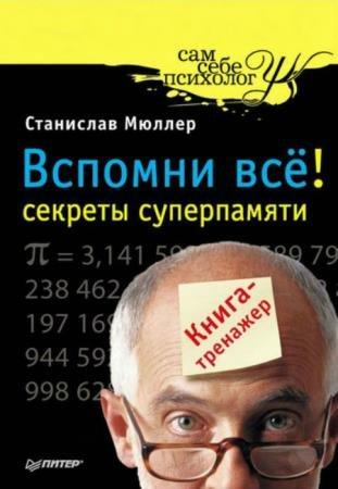 Станислав Мюллер - Вспомни все. Секреты суперпамяти