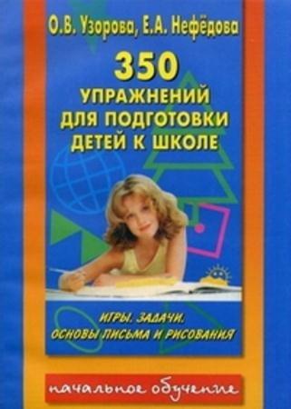 Ольга Узорова,Елена Нефедова - 350 упражнений для подготовки детей к школе (2008)