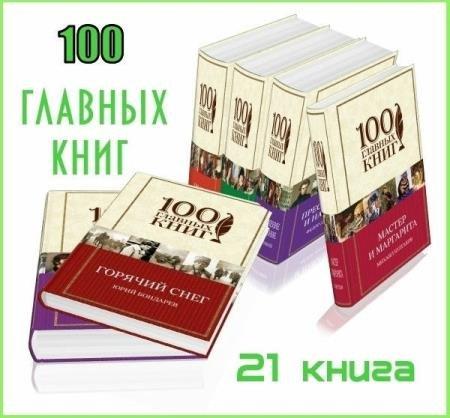 Книжная серия - «100 главных книг» в 21 томе