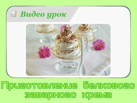 Приготовление белкового заварного крема (2015/WebRip)