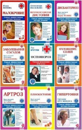 Серия: Ваш семейный врач (28 книг) (2013) FB2