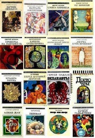 Сборник книг советской фантастики (377 книг) (2015) CHM+RTF