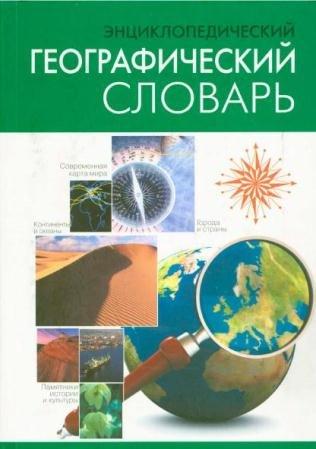 Варавина - Энциклопедический географический словарь (2011)