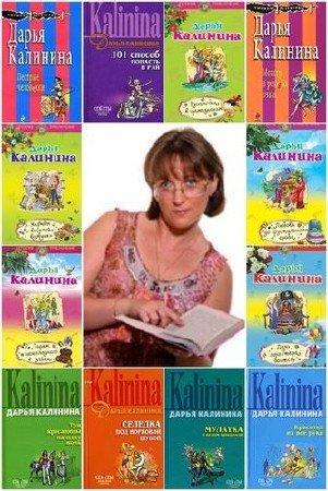 Дарья Калинина - Сборник произведений (161 книга) (1999-2015) FB2