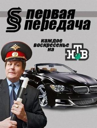 Первая передача на НТВ. Автомобильная передача. Выпуск №217   (06.09.2015) SATRip