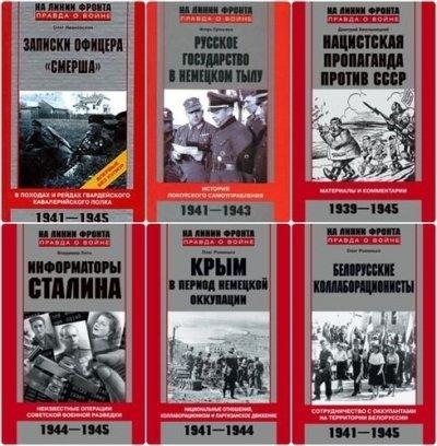 На линии фронта. Правда о войне (44 книги) (2006-2011)