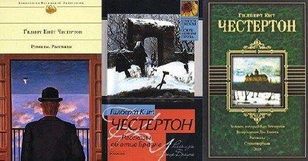 Гилберт Кийт Честертон - Собрание сочинений (64 книги) (1903-2008) FB2