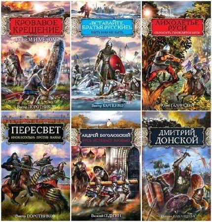 Книжная серия: Русь изначальная (65 книг) (2007-2015) FB2