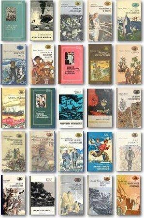 Серия: Морская библиотека (8 книг) (1972-1993) FB2+DjVu