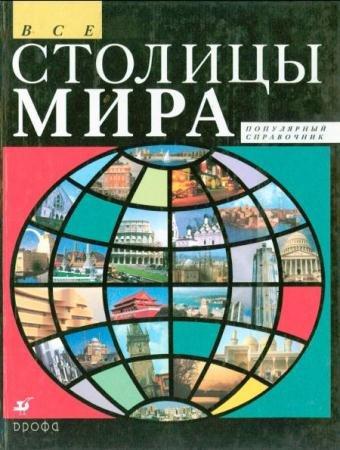 Еремина - Все столицы мира. Популярный справочник (2001)