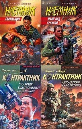Книжная серия: Наемник. Контрактник (60 книг) (2006-2012) FB2