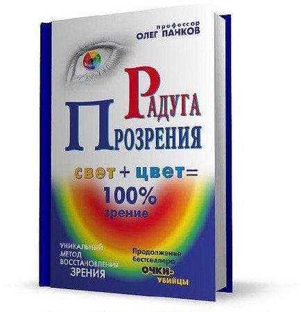 Панков О. - Радуга прозрения (2010) pdf
