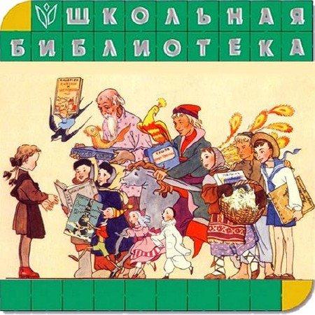 Межиздательская cерия: Школьная библиотека (1948-2015) FB2+PDF+DjVu