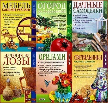 Серия: Мастер-класс в 14 книгах (2006-2015) PDF+DjVu