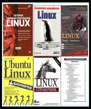 Сборник книг по Linux - 42 книги (2015) DjVu+PDF+HTML