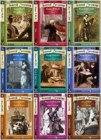 Книжная серия: Золотой детектив (28 томов) (2011-2013) FB2