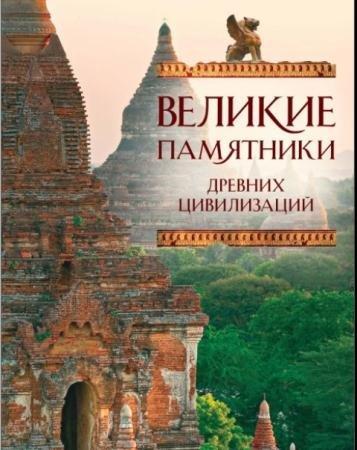 Сергей Коротя, Михаил Вилков - Великие памятники древних цивилизаций (2011)