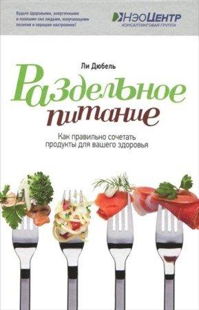 Дюбель Ли - Раздельное питание. Как правильно сочетать продукты для вашего здоровья (2011) djvu