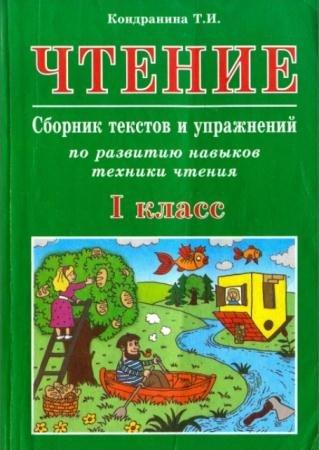 Татьяна Кондранина - Чтение. 1 класс (2005)